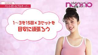ノンノ10月号 馬場ふみかの美胸エクササイズ 馬場ふみか 検索動画 19
