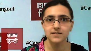 BBC Hindi Campus Hangout: Aligarh Muslim University