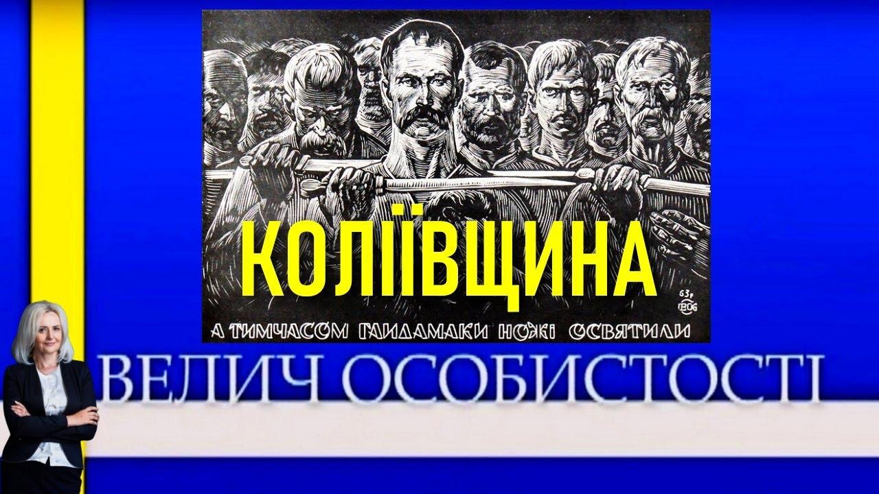 Картинки по запросу Коліївщина