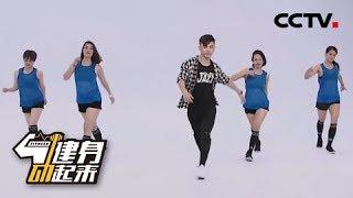 《健身动起来》爵士风格健身操 20181217 | CCTV体育