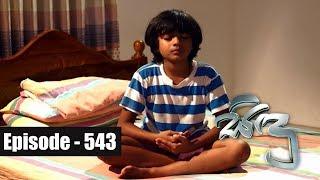Sidu   Episode 543 05th September 2018 Thumbnail