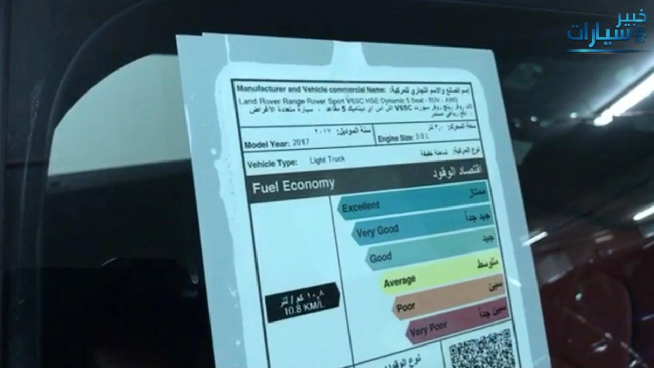 شرح بطاقة كفاءة الطاقة للمركبات ومقارنة عدة سيارات وكيف ...
