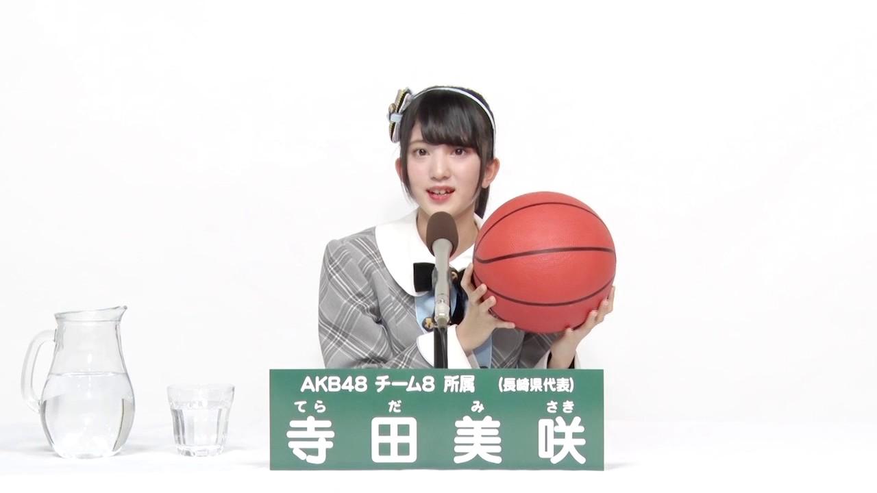 チーム8寺田美咲