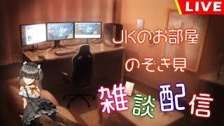 [LIVE] はかりかんなの憂鬱~JKのお部屋のぞき見~