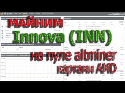 Майним Innova (INN) на пуле altminer.net картами AMD
