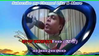 Amar Moto Eto Sukhi Karaoke by ALI