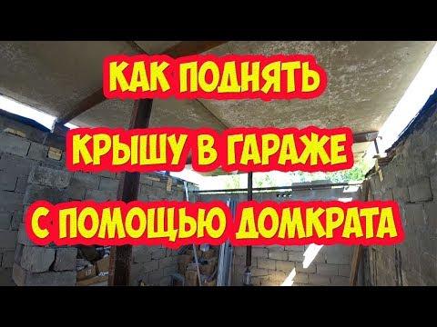 Как поднять крышу гаража в гаражном кооперативе