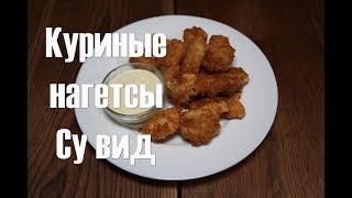 Куриные нагетсы Су вид с чесночным соусом . Рецепт