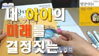 밥상머리의 작은기적 - SBS스페셜 제작팀 지음 / b…