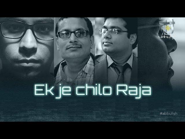 Ek Je Chilo Raja   Goopy Gyne Bagha Byne   Satyajit Ray   Abbulish   Tribute 2018