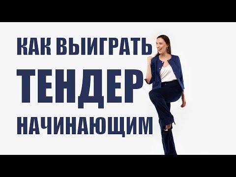 видео: Как выиграть тендер начинающим?