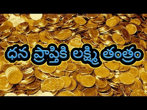 How to make easy money | how to make money in telugu | how to make money in telugu mantra | Tantra s