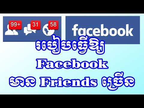 How to get more Facebook Friends than 5000+ by smart phone on Android app.