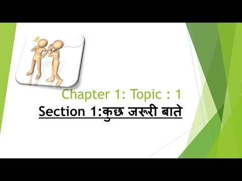 Share bazar for beginners chapter 1 topic 1