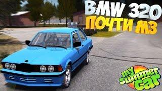 My Summer Car | BMW 320 E21 | Мод на БЕХУ
