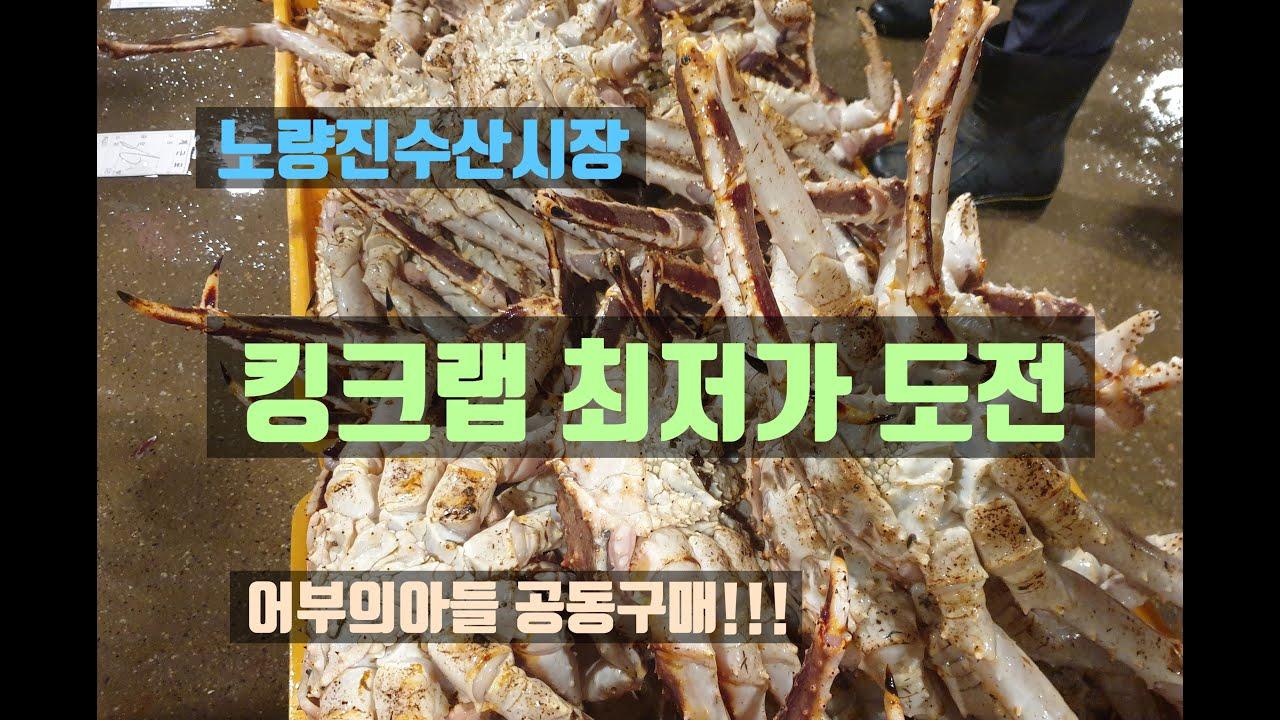 노량진수산시장 킹크랩 저렴히 먹는 법!