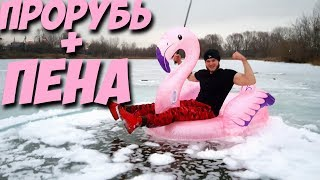 Download КУПАЮСЬ В ПРОРУБИ С ПЕНОЙ Mp3 and Videos
