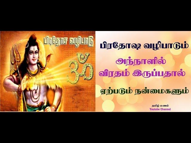 pradosham viratham benefits in tamil | ?????? ??????? ??????? ????  ????????