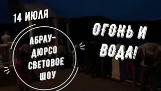 Абрау-Дюрсо ШОУ на воде  ОГОНЬ и ВОДА