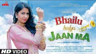 Kinjal Dave Bhailu Halya Jaan Ma Full HD Song 2018