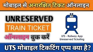 UTS Mobile Ticketing App In Hindi
