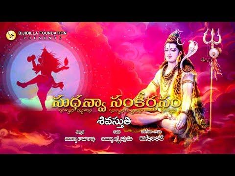 Shiva Sthuthi - Kanakesh Rathod
