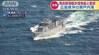 広島県沖の瀬戸内海で海自掃海艇が貨物船と衝突(19/06/27)