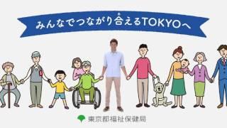 障害者差別解消法PR動画「全体編」