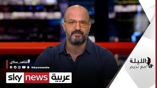 ما هي العلاقة بين نقل المومياوات في مصر وأزمة سد النهضة؟   #الليلة_مع_نديم
