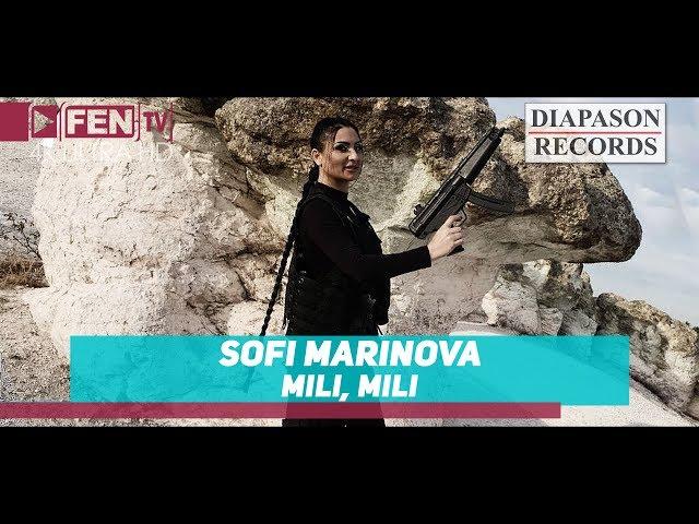SOFI MARINOVA - Mili, mili / СОФИ МАРИНОВА - Мили, мили
