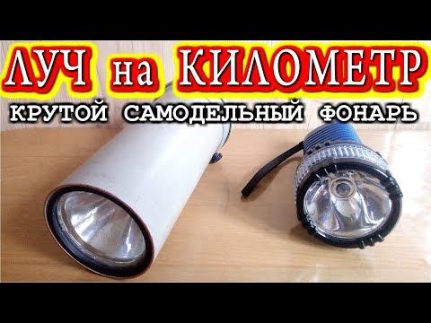 ЛУЧ НА КИЛОМЕТР         Крутой самодельный подводный фонарь