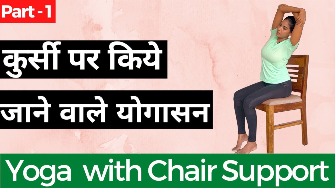 कुर्सी पर किये जाने वाले योगासन I Chair Yoga for Beginners & Senior Citizens I Chair Yoga in Hindi