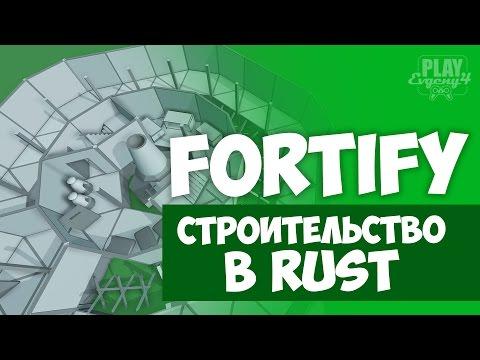 Строительство в RUST - Fortify