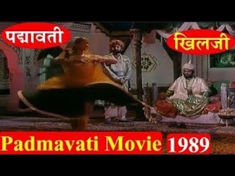 पद्मावती फुल मूवी || Padmavati Short Film/Movie -1989