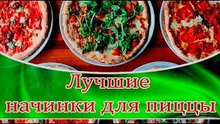 ➤ Лучшие начинки для пиццы ➤