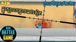 ធ្លុះក្បាលខ្មោចឆៅ | Epic Game Rules of Survival Khmer - Funny Strategy Battle Online