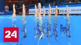 Российские синхронистки - чемпионки мира в соревнованиях групп - Россия 24