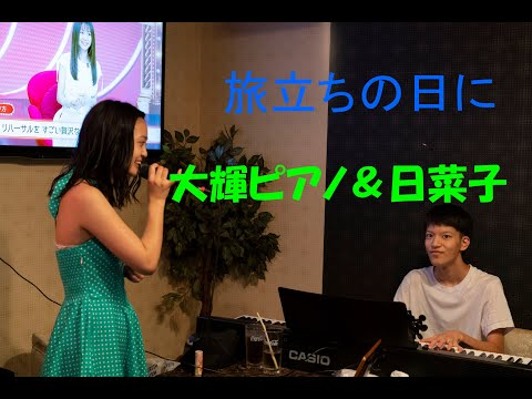 大輝ピアノ&日菜子『旅立ちの日に/合唱曲』2019.08.15 @カラオケマリンブルー