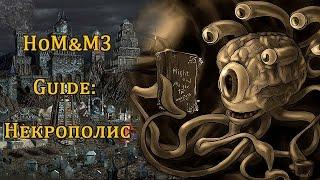 Герои меча и магии 3. Обучение для новичков. Некрополис, Некроманты, Necropolis, Скелеты
