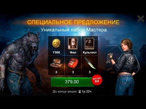 Акция в Horrorfield 0.93! Купили Фила по акции!!! Horror Game - Multiplayer Survival