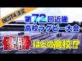 【ベスト4決定】第72回近畿高校ラグビー大会の優勝校はどの高校!?【2021】