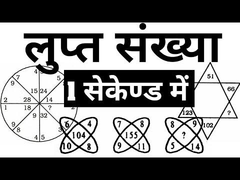 Reasoning Tricks In Hindi | Missing Number | SSC MTS 2017 | लुप्त संख्या कैसे पता करे