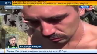 """Пленные украинские силовики называют Иловайск """"проклятым местом"""""""