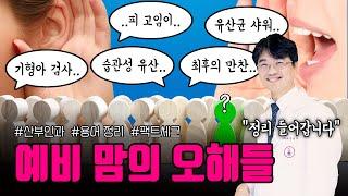 예비 맘들이 잘 모르는 사실들 (feat. 김건우 산부…