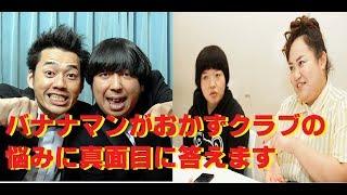 バナナマンの設楽さんと日村さんが女お笑い芸人のおかずクラブの悩みに...