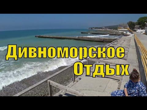 Дивноморское Пляжи 🏝 Набережная 🏖 Море 🌊Романтичный Обзор 💖