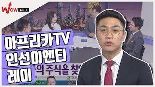 [꿈의 주식을 찾아라!] 중기 종목 - 아프리카TV/ 레이/ 인선이엔티 #12/3