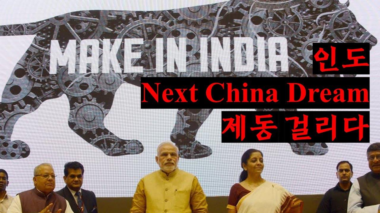 인도의 Next China Dream, 제동 걸리다. 인도는 왜 미국과 손을 잡았나? 중국과의 국경분쟁 이후 상황. 일대일로의 영향. 인도 경제에 대한 간디의 유산
