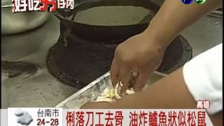 """糖醋""""松鼠魚"""" 乾隆皇的最愛!"""