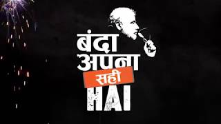 Banda Apna Sahi Hain | #NaMoAgain2019